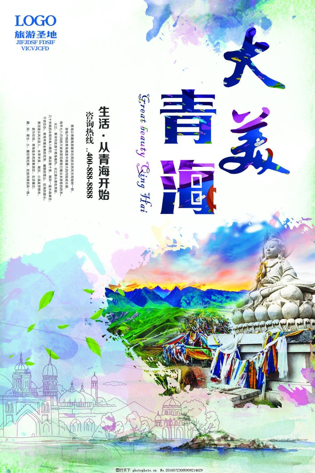 大美青海旅游宣传海报