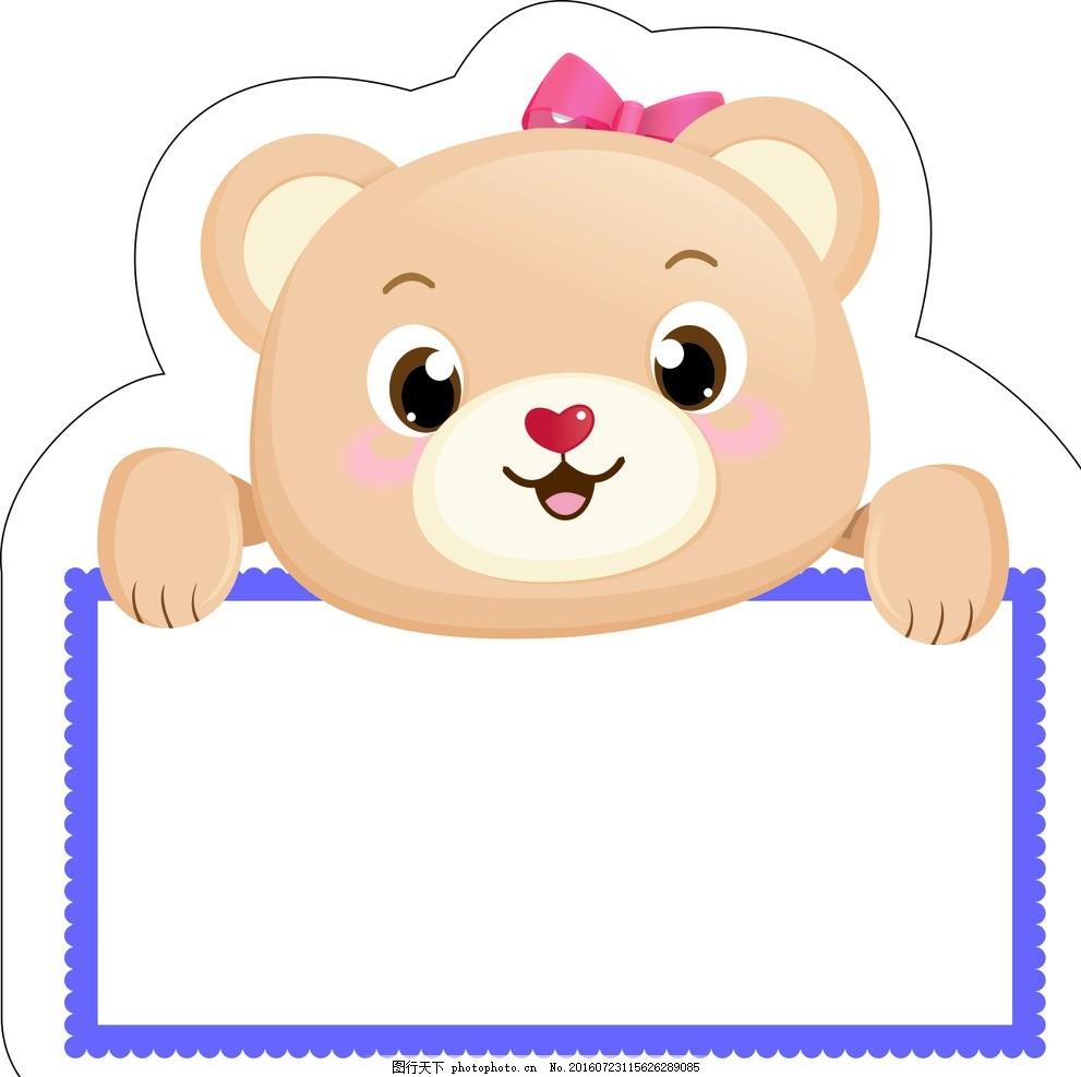 卡通动物小熊 小熊 可爱 异形标签 展板 素材 卡片 设计 广告设计