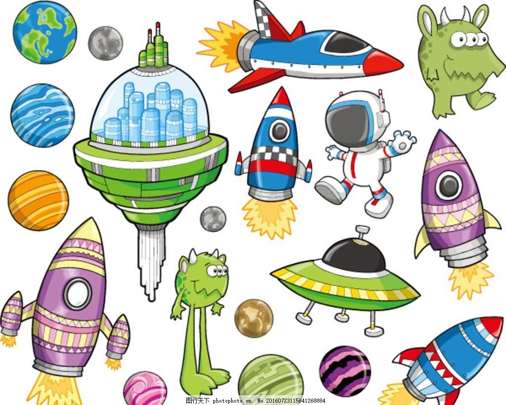 矢量素材 宇宙 科技 儿童插画 绘画 航天器材 卡通火箭 飞船 卡通儿童
