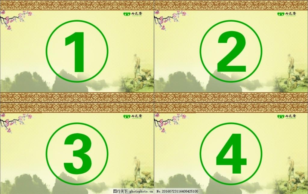 桌牌,数字 顺序 贴纸 圆圈 文字介绍 广告设计 其他