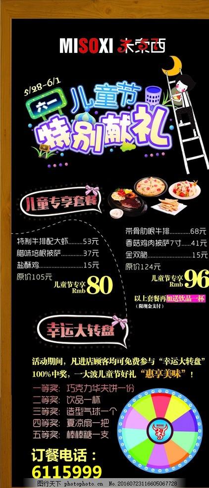 小清新 西式餐 饮品 高 档 会所 西餐厅宣传单 西餐宣传单 西餐厅传单
