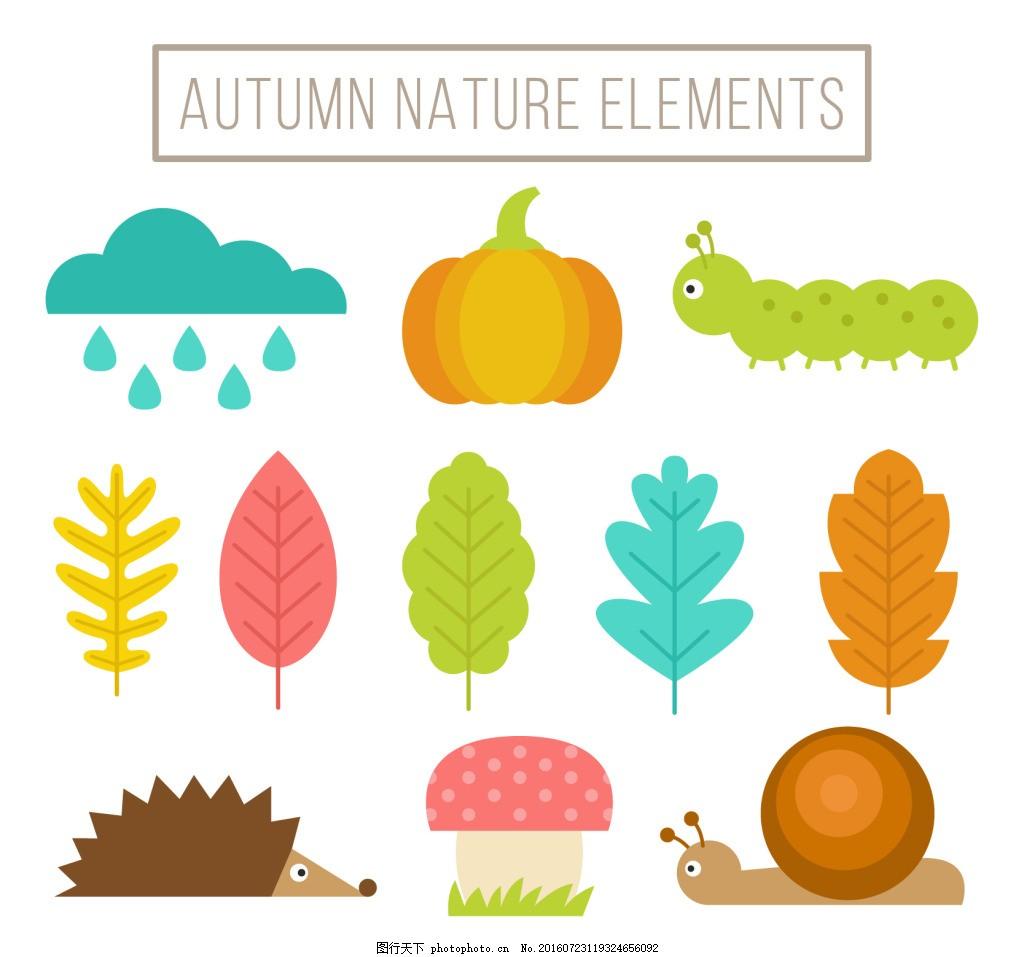 自然 秋季元素 树叶 叶子 南瓜 毛毛虫 蘑菇 蜗牛 刺猬 ai 白色 ai图片