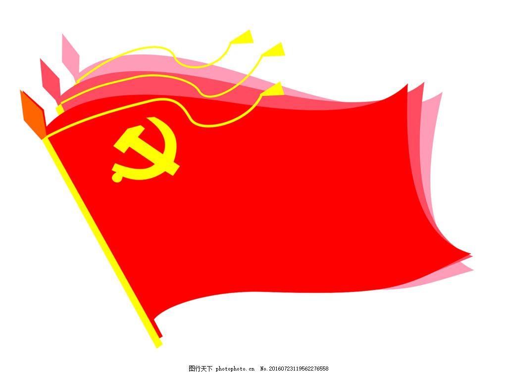 党徽 共产党党徽 国旗 手绘党徽 手绘国旗