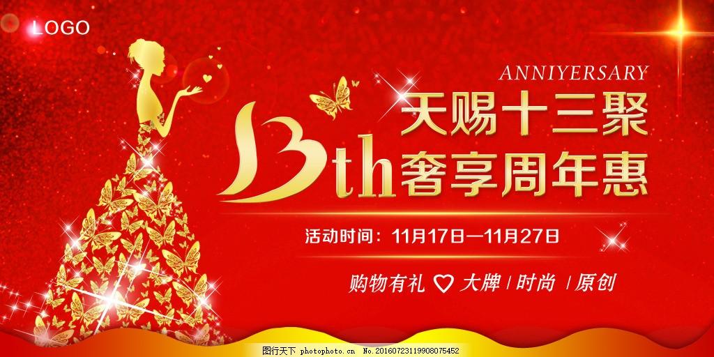 周年庆主题 海报 主题海报 蝴蝶 晚礼服 女人 商场美陈 红色