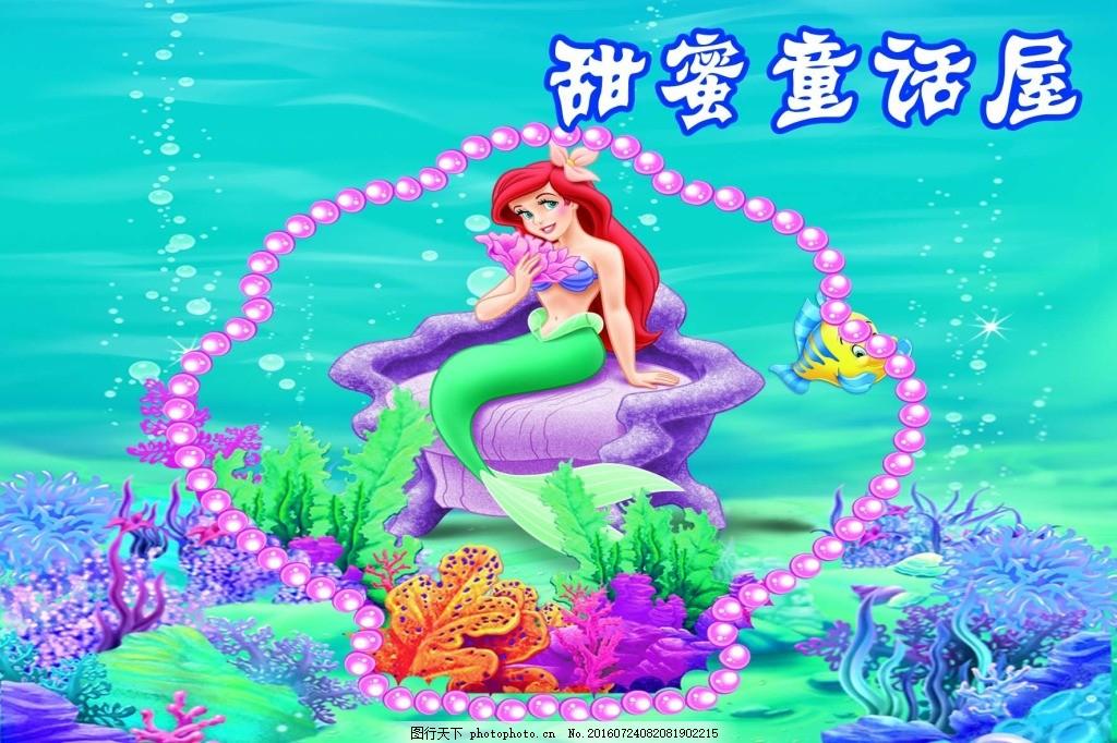 美人鱼 童话 海洋 卡通 可爱 鲜艳