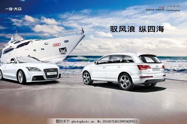奧迪汽車封面廣告psd素材