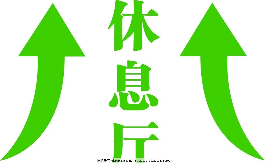 箭头 指示 箭头指示 提示 指引 设计 标志图标 其他图标 cdr