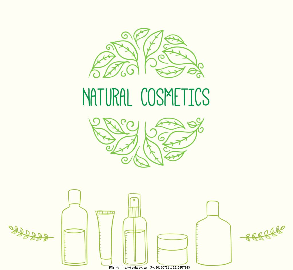 化妆品卡通图片