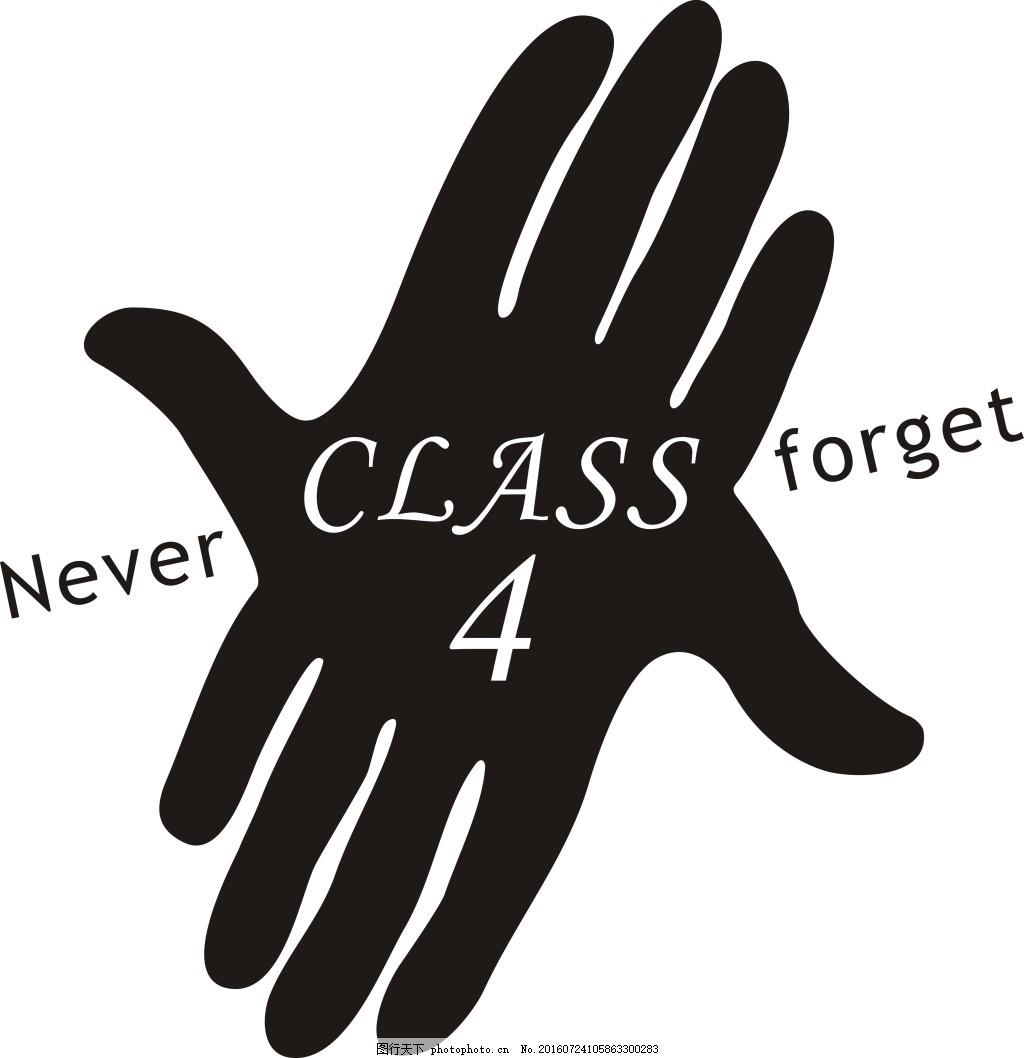 班级矢量图案 4班图案 手掌 一起 纪念 回忆 班服图案 字母 数字 cdr