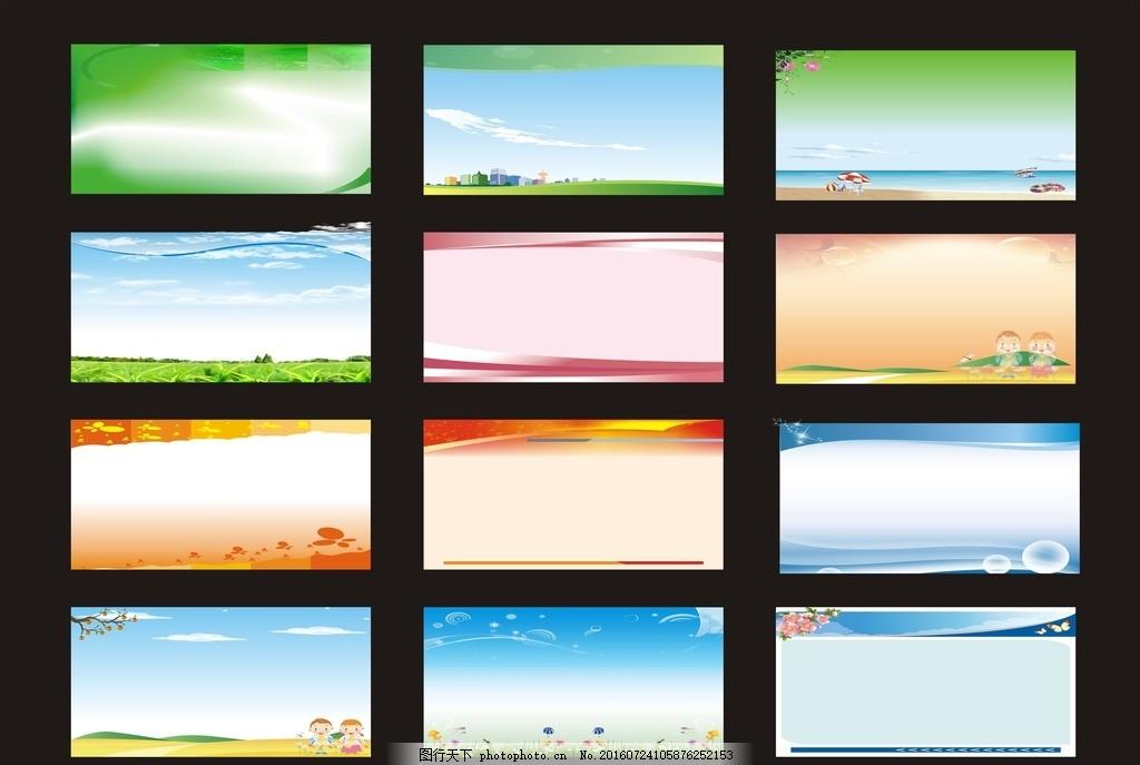 底板 花纹底板 淡雅 蓝色 白色 橙色 白云 幼儿园底板 矢量 设计 广告