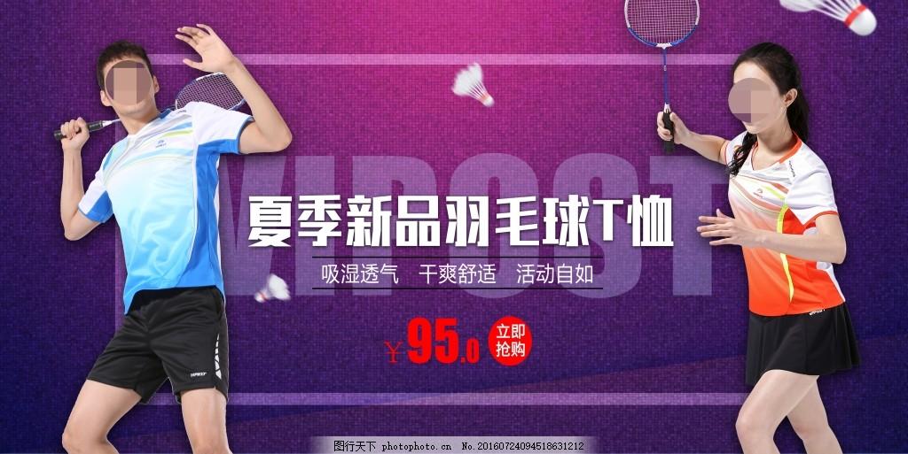网页轮换图 广告 促销 威普斯 运动服 羽毛球