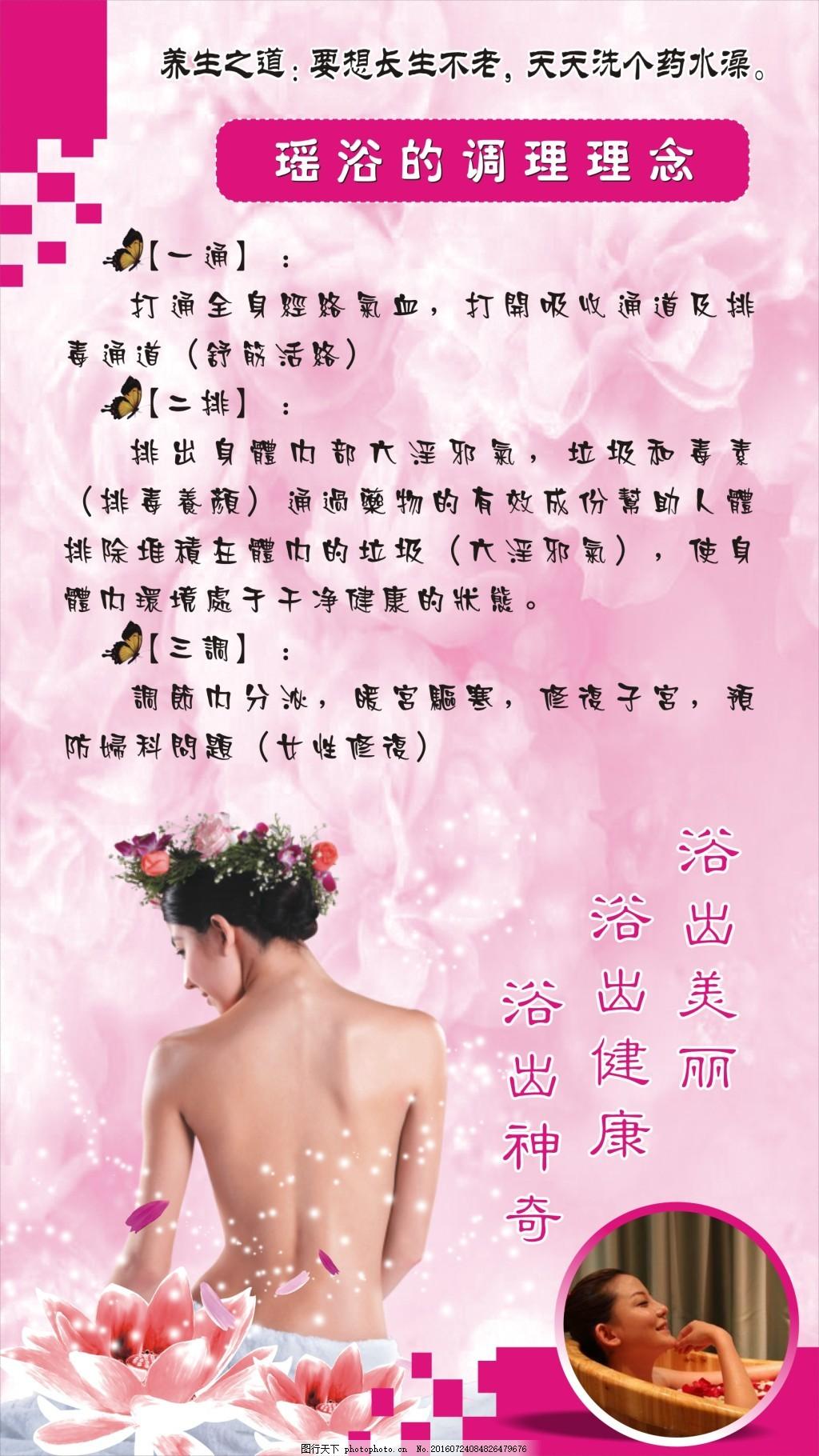 瑶浴 沐浴 泡澡 神奇瑶浴 瑶浴的好处 美容 养生 设计 广告设计 cdr