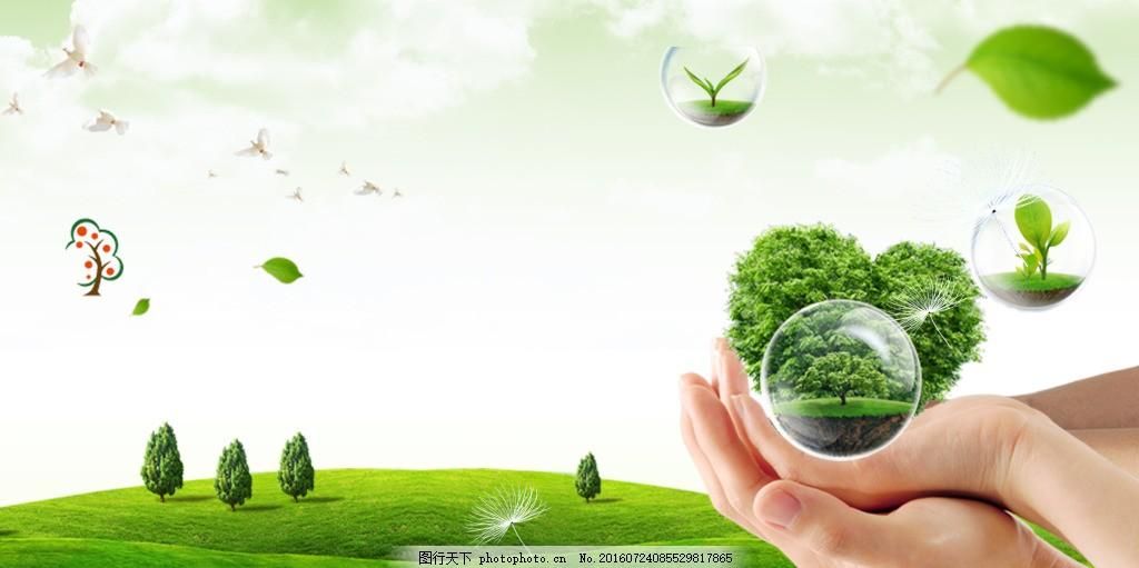 绿色环保公益广告背景设计