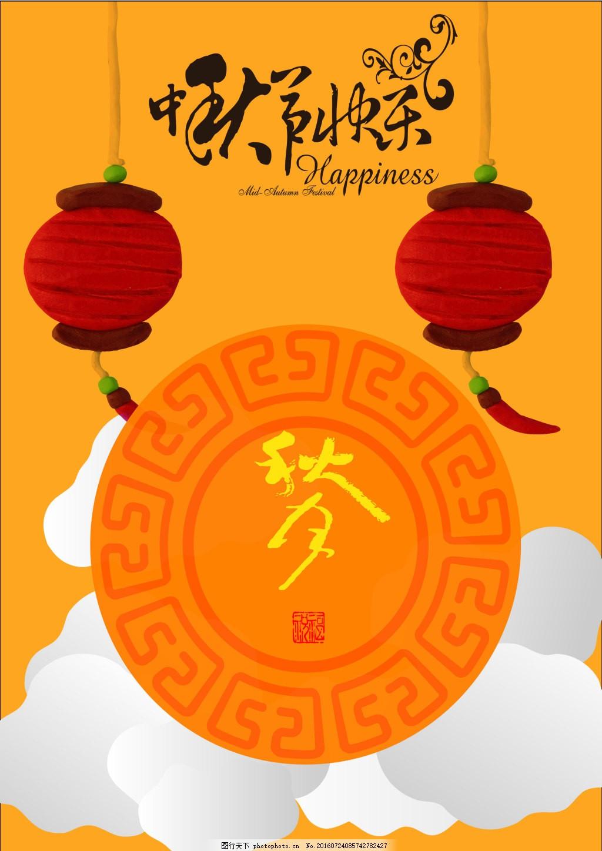 中秋海报 中秋节 版式