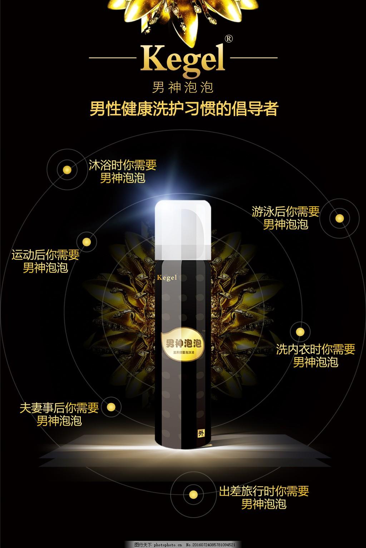 产品海报 洗护产品海报 微商产品海报 文字排版设计 广告设计图片