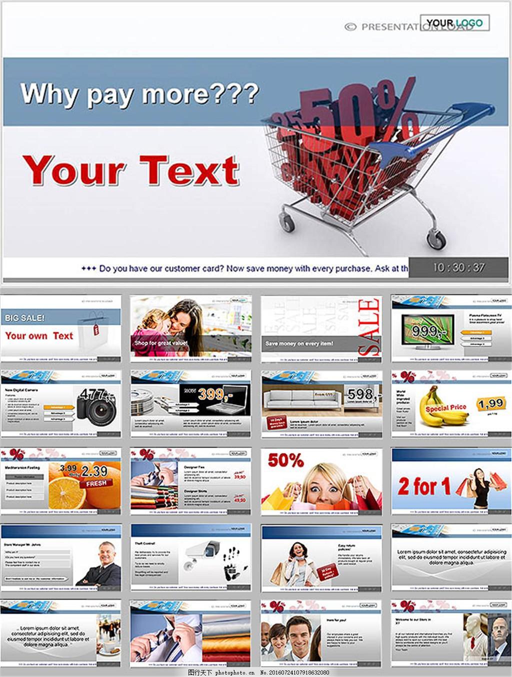 国外商品零售业ppt模板 零售ppt模板下载免费下载 ppt素材 vip 管理