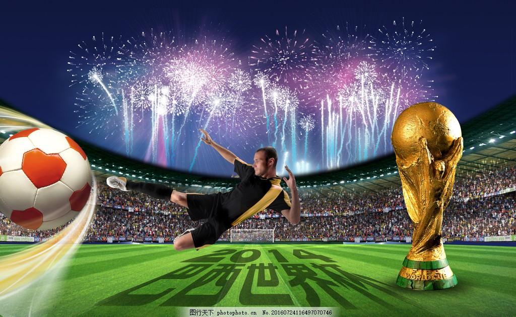 巴西世界杯 足球 大力神杯 奖杯