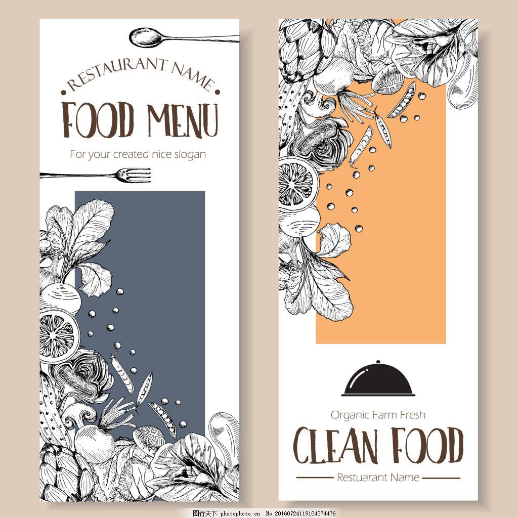 手绘蔬菜餐厅菜单设计 素描蔬菜 创意菜单 菜单模板