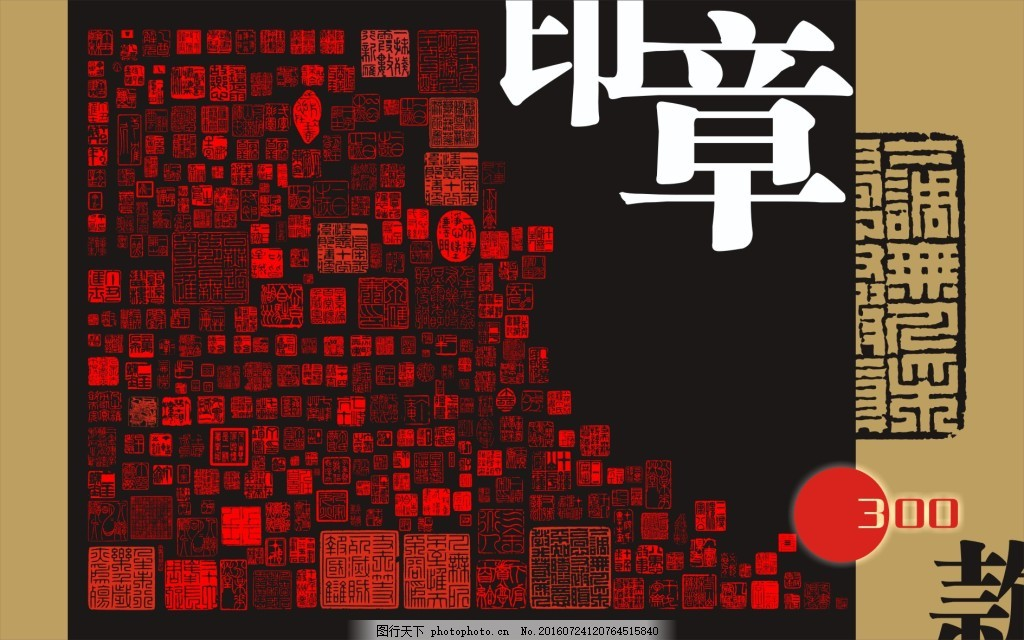 印章大全 印章 中国文化 素材 矢量图