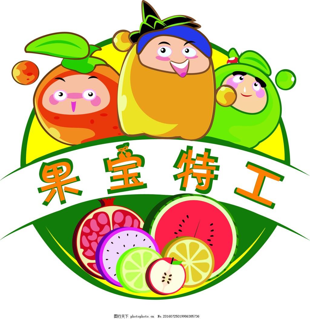 果宝特工logo 水果 卡通图片