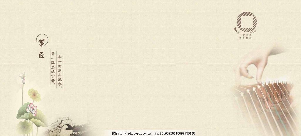 古风海报背景 古风 淘宝 天猫 海报 背景 psd 白色