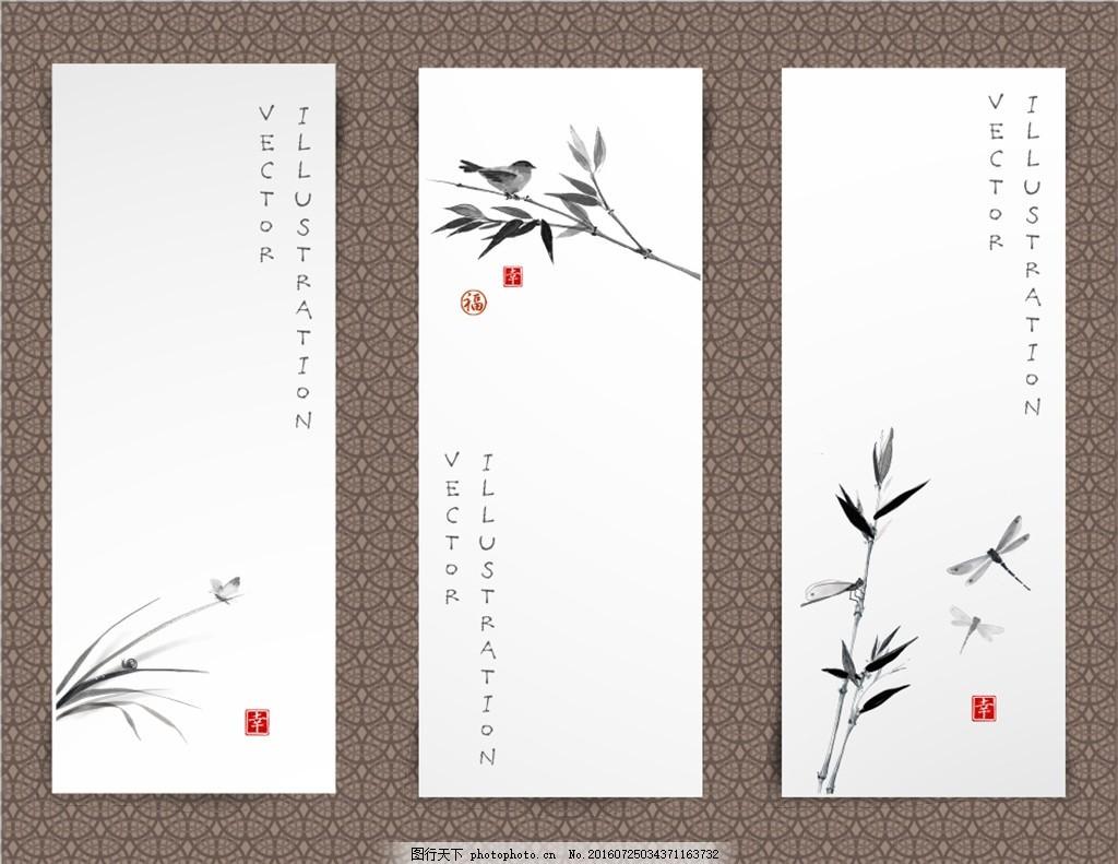 墨迹 蜻蜓 山水 书签 水墨 中国风 水墨画 竹子 印章 中国风素材 设计