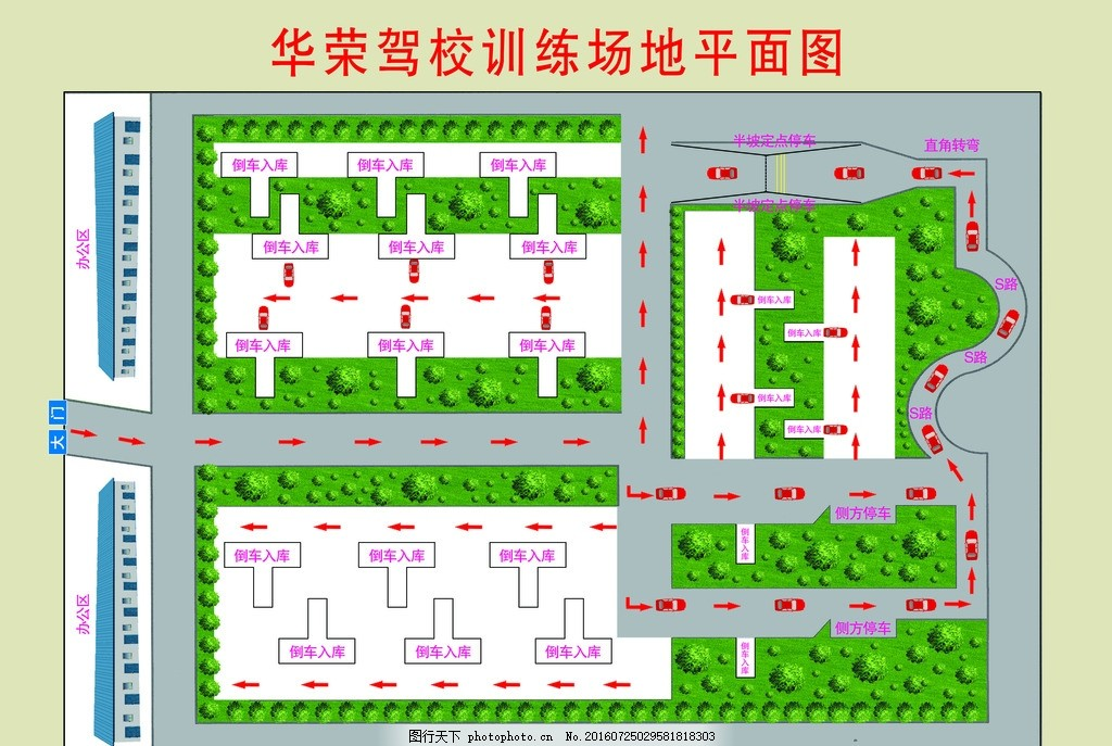 驾校平面图 科目二训练图 绿化带 驾校 平面图 倒库 设计 广告设计