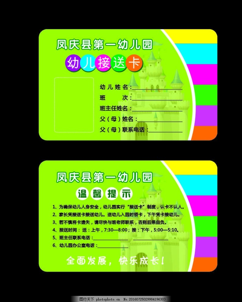 学生接送卡 幼儿园 小学生 卡片 名片图片