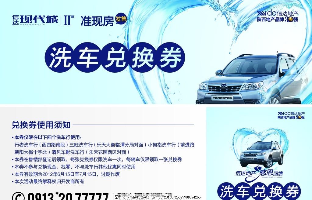 洗车 洗车券 洗车兑换券 兑换券 汽车 水纹 设计 广告设计 名片卡片