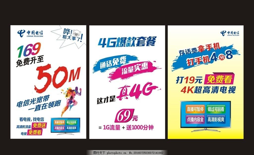电信海报 中国电信 快乐51 51劳动节 节日促销 平昌电信 易拉宝 x展架