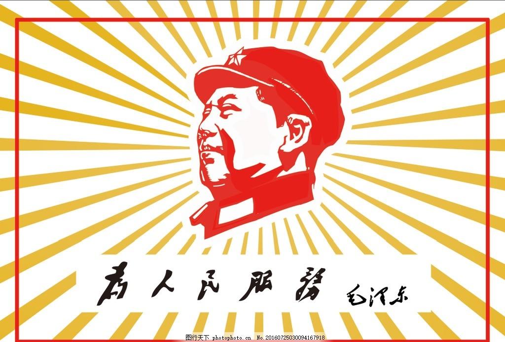 毛泽东剪影 为人民服务 毛泽东字体 毛泽东头像 毛泽东 设计 广告设计