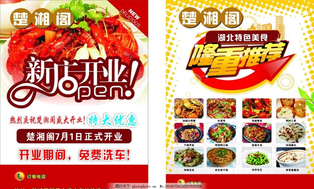 宣传单 特色美食 红色 小龙虾 海鲜 美食 设计 广告设计 展板模板 cdr