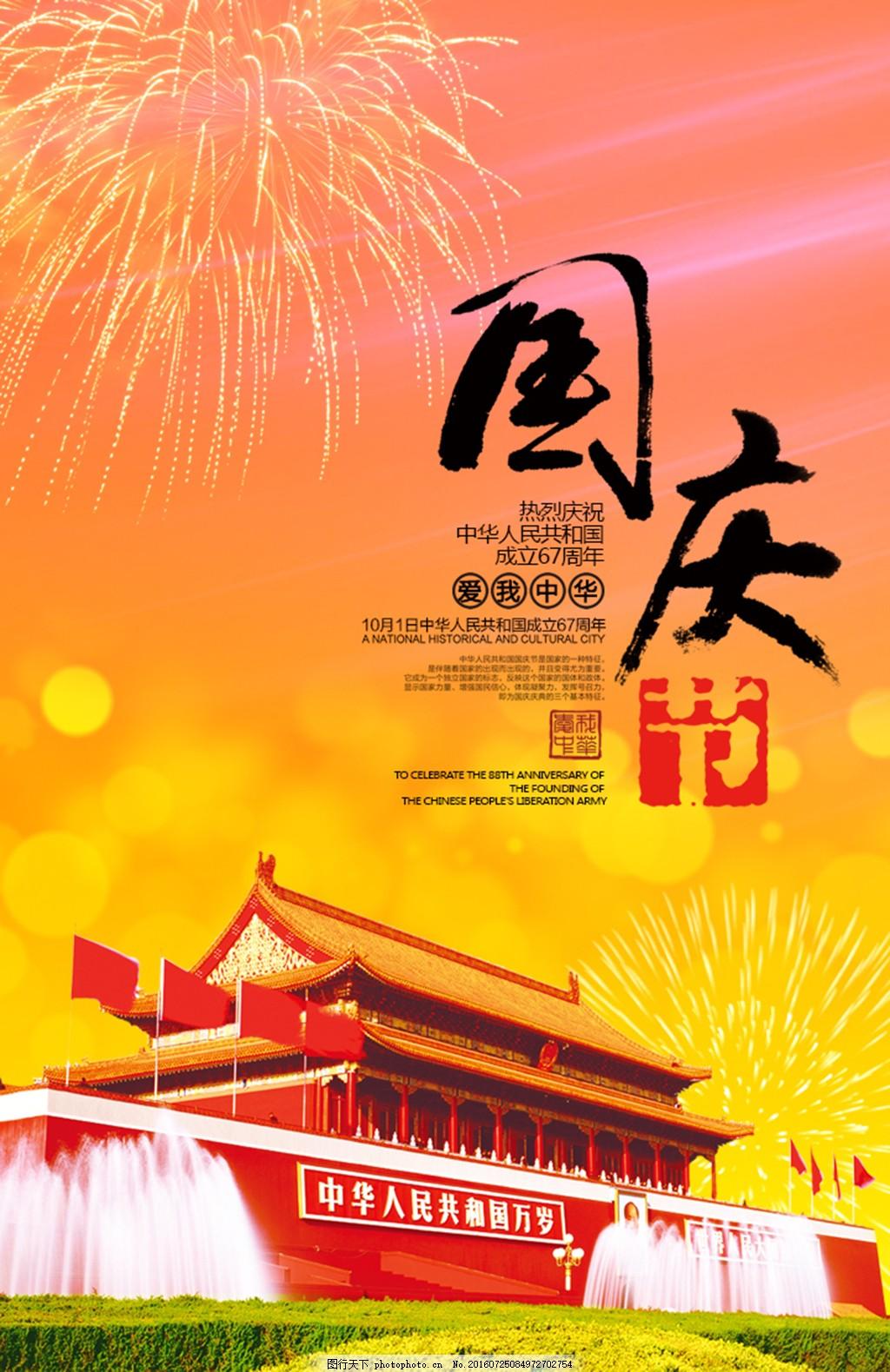 国庆节海报 天安门 烟花 建国周年海报
