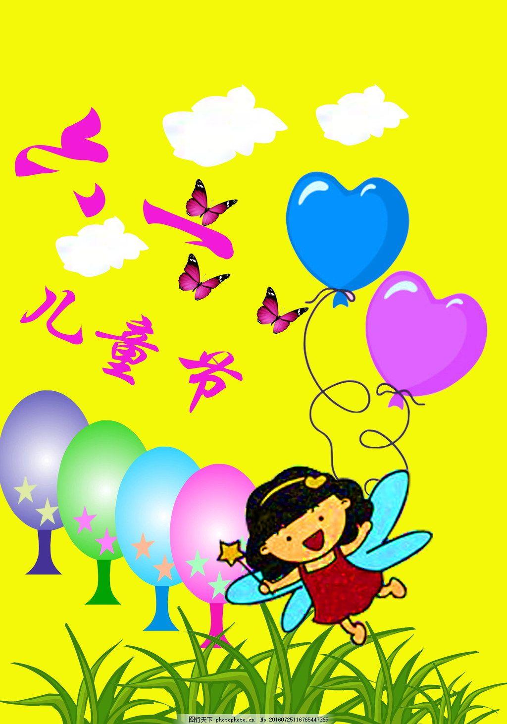六一儿童节可爱的图画图片
