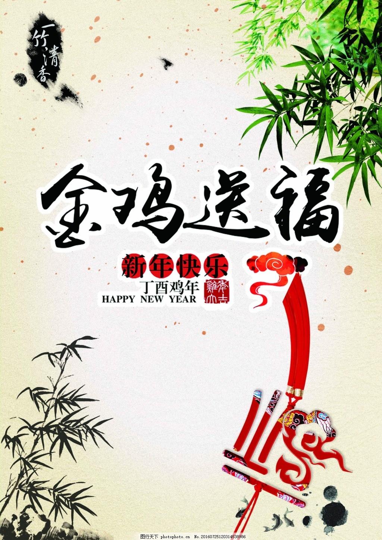 中国风新年快乐素材 素雅背景 中国风背景 金鸡送福素材 福字素材图片