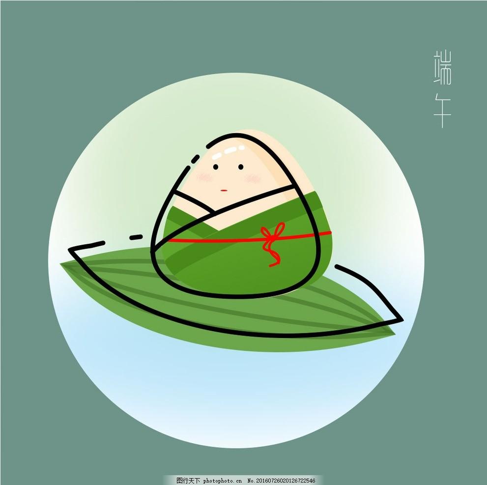 可爱粽子君 mbe 粽子 端午 可爱 拟人 设计 标志图标 其他图标 71dpi