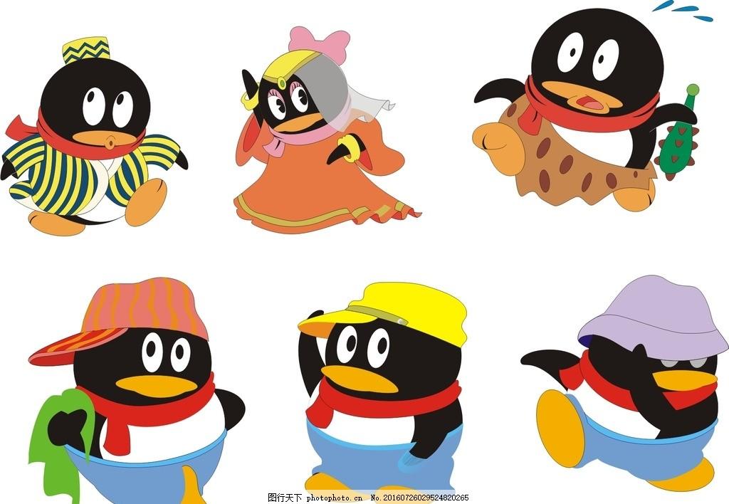 卡通素材 矢量素材 qq公仔 qq头像 企鹅设计 企鹅动画 腾讯qq logo qq
