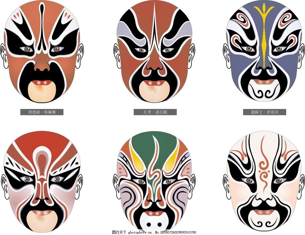 脸谱 矢量素材 矢量 素材 各种脸谱 脸谱素材 脸谱大集合 粤剧 设计