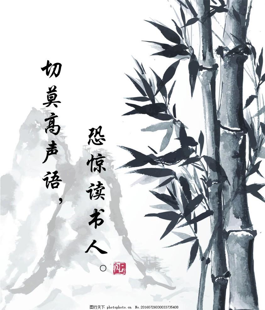 水墨画 竹子 源文件 书法 背景 山水