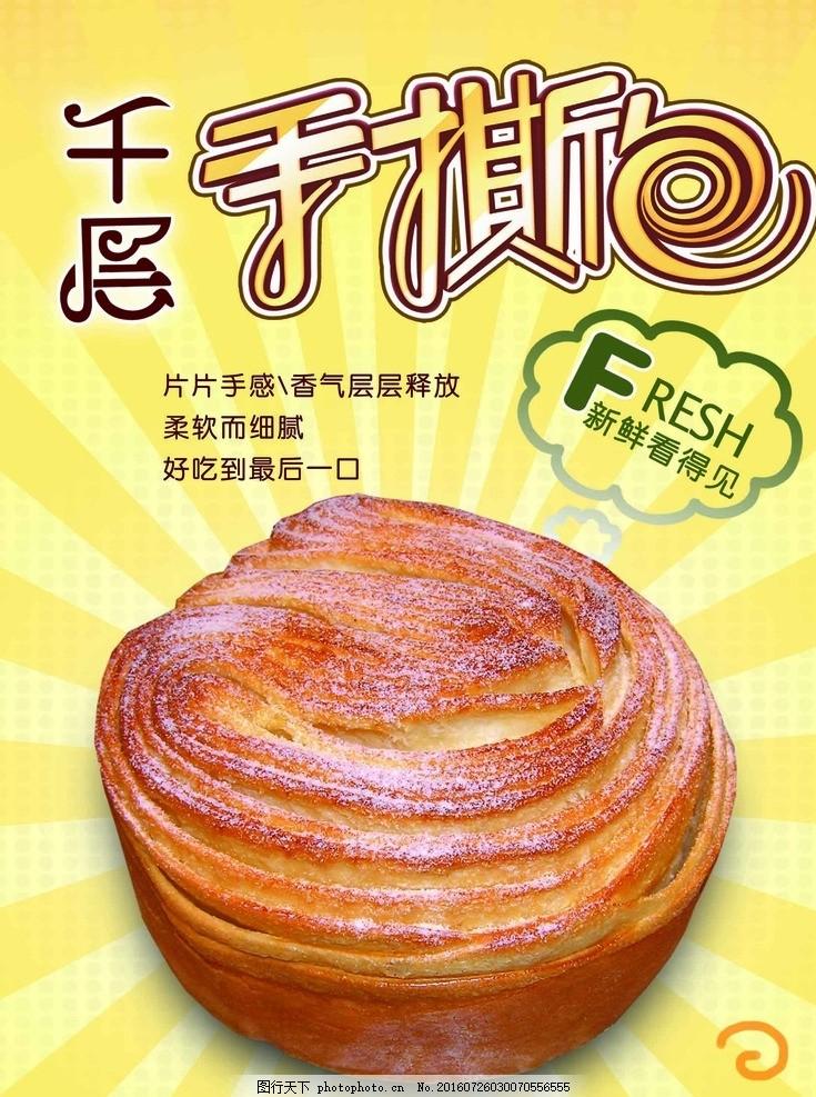 手撕包海报 面包 手撕包 饼屋 食品 海报 设计 广告设计 海报设计 300