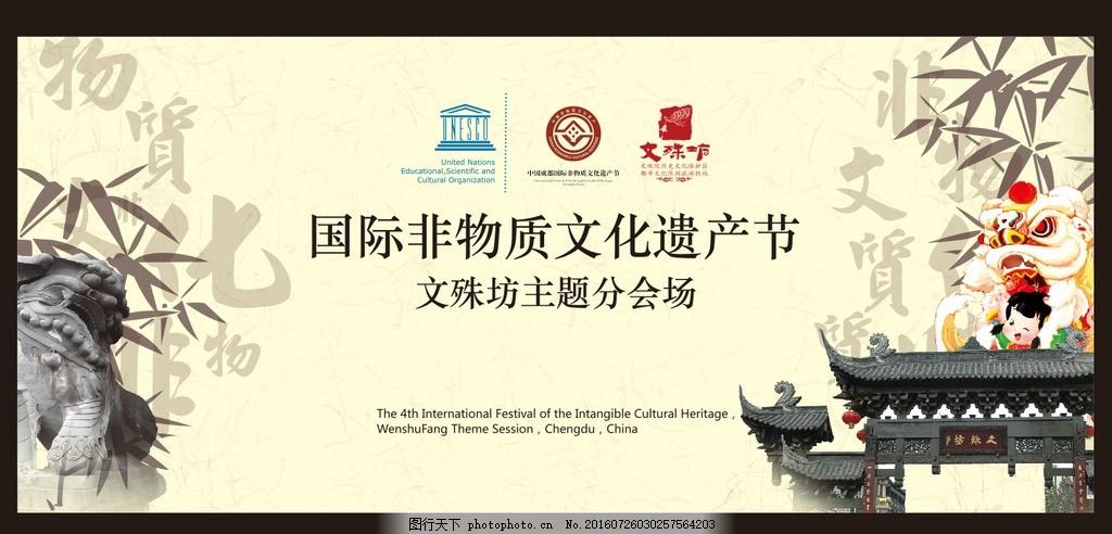 标志 logo 石狮 非遗 广告素材 设计 广告设计 展板模板 cdr