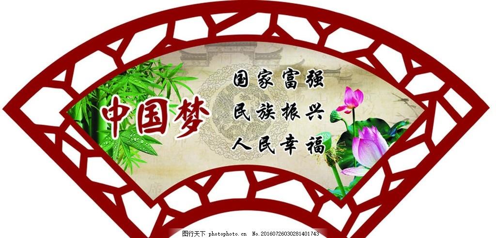中国梦扇形展板