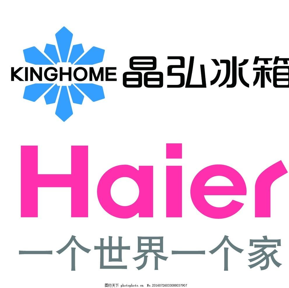 海尔 晶弘冰箱logo标志
