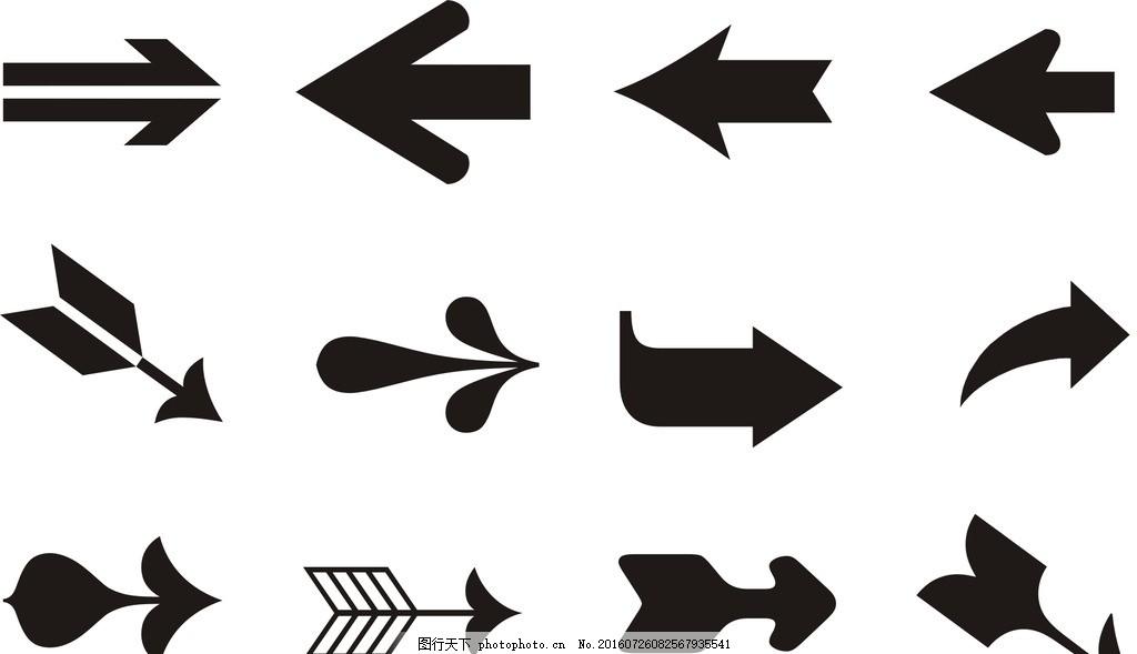 箭头 矢量素材 黑白 箭头大全 箭头标识 箭头图标 动感箭头 指示箭头