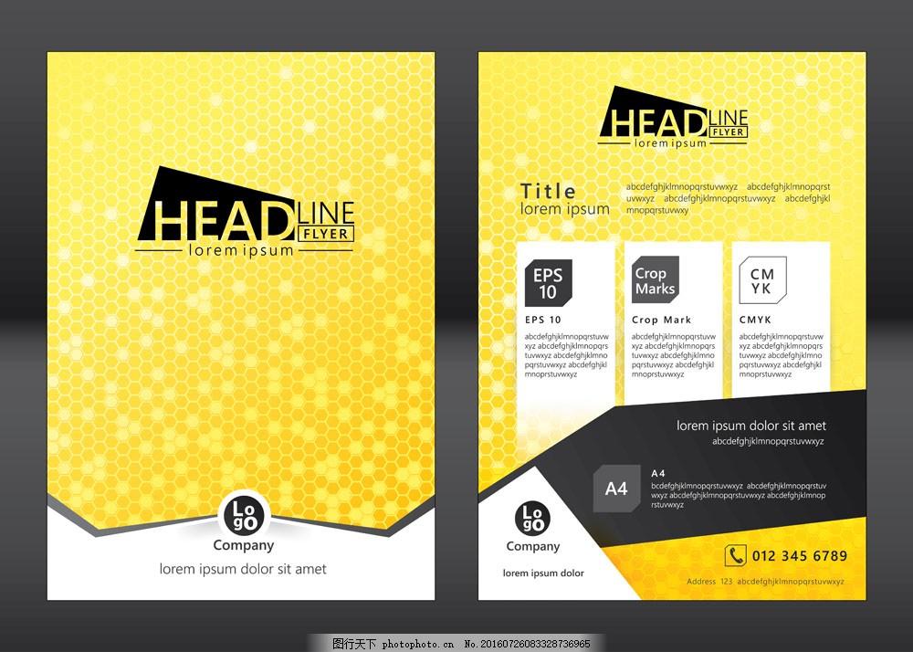 黄色网格传单设计 宣传单模板 几何 多边形 商务宣传册 单页时尚折页
