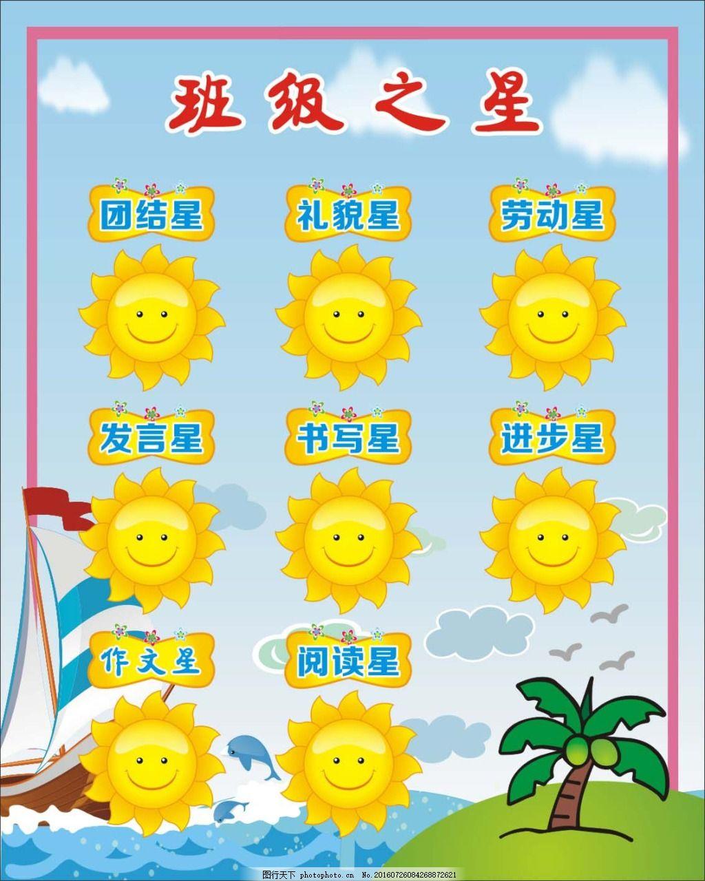 班级之星 班级文化 笑脸向日葵太阳 鸟 蓝天白云 椰子树 大海 帆船