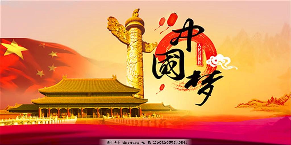 中国梦宣传海报 国梦海报 中国梦展板 水彩中国梦 梦想中国 水彩背景