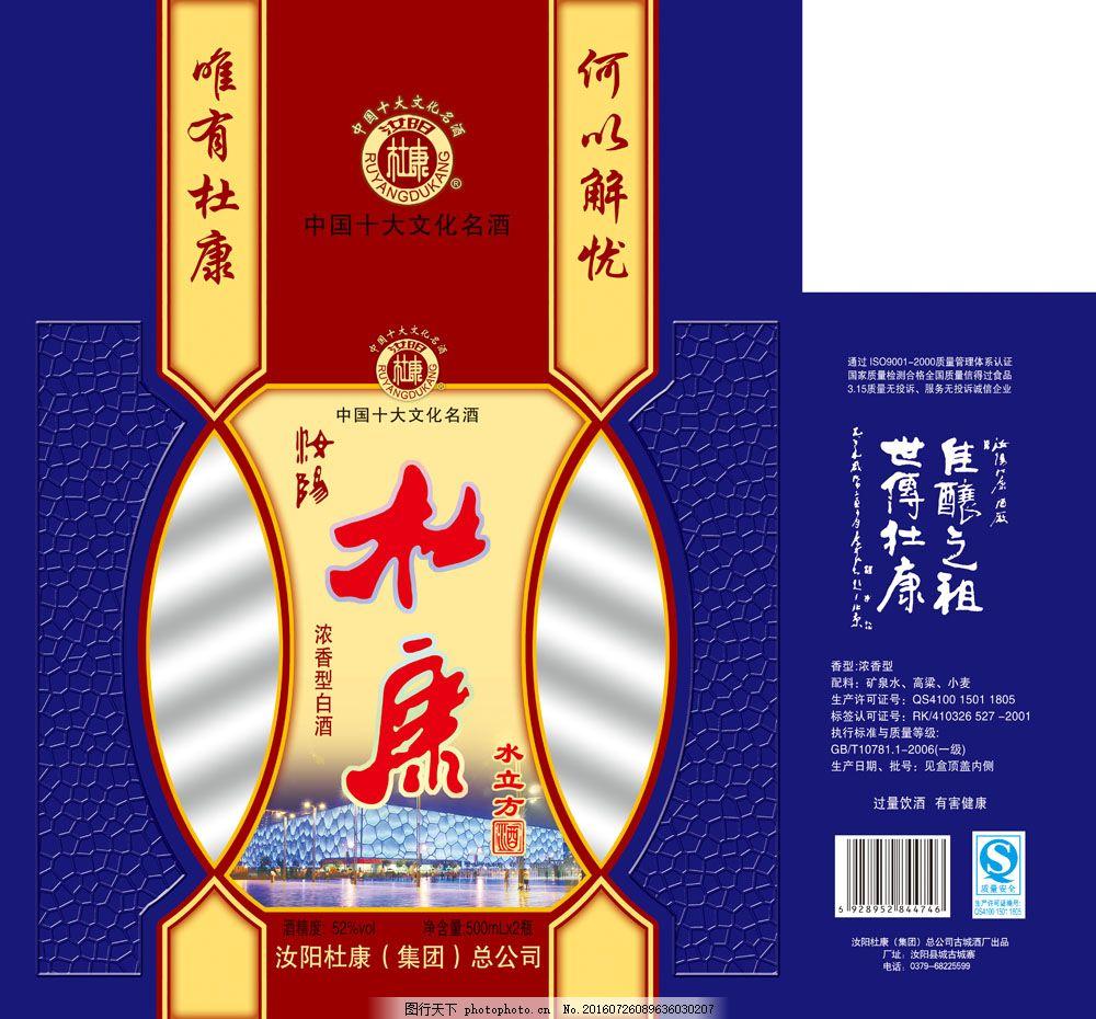 白酒包装设计(展开图) 酒 白酒 酒包装设计 白酒包装 酒盒 盒子 酒瓶