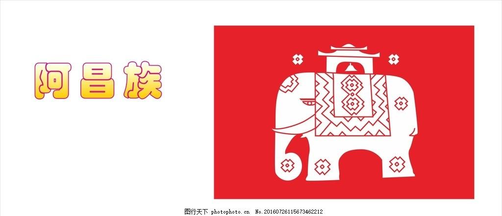 阿昌族图腾 大象 矢量图 少数民族 线描图 广告设计 卡通设计