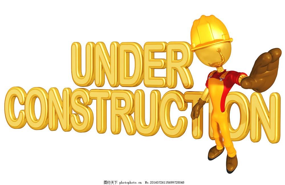 3d小人工人 立体 黄金 立体小人 卡通 卡通人物 企业文化 安全帽